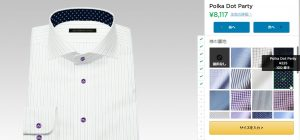 おすすめのワイシャツ入り裏の生地を別注で追加