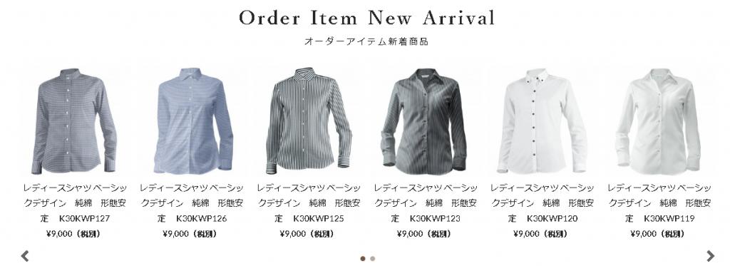 オーダーメイドシャツの軽井沢シャツ