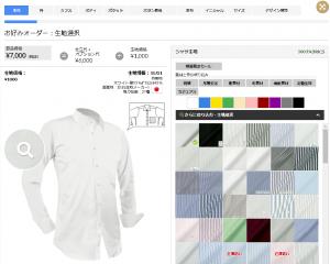 おすすめのオーダーメイドシャツショップ、軽井沢シャツ。